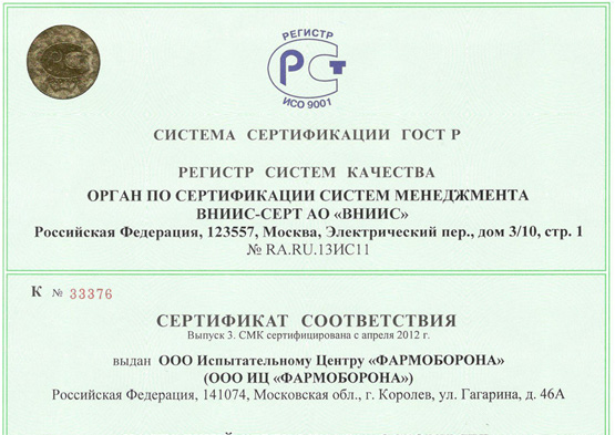Certificate of conformity of the quality management system in accordance with GOST ISO 9001-2015 (ISO 9001:2015)