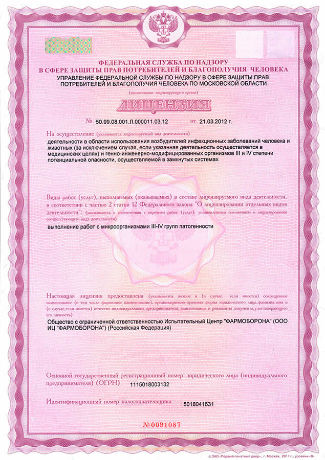 License for working with Risk Group III-IV microorganisms